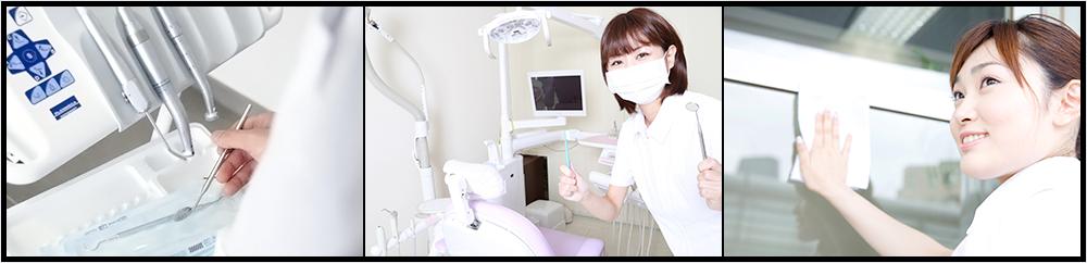 歯科の様々な場面